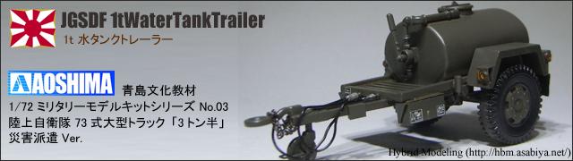 1t WaterTank Trailer