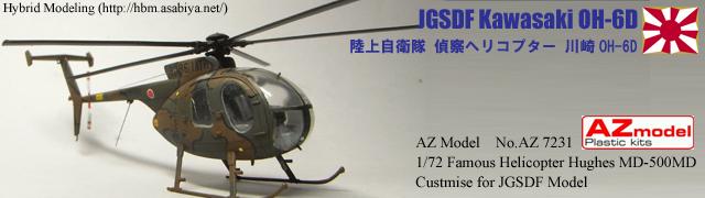 """川崎 OH-6D """"カイユース"""""""