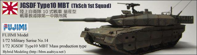 10式戦車 量産型 戦車教導隊第一中隊所属車