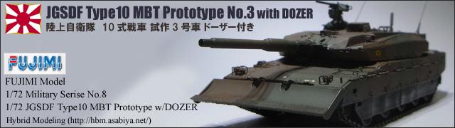 10式戦車 試作車(3号車仕様)ドーザー装備型