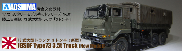 73式3t半トラック(新型)