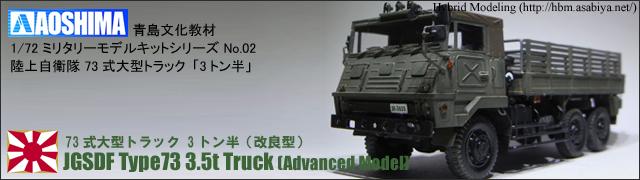 73式3t半トラック(改良型)