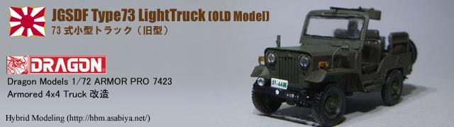 73式小型トラック