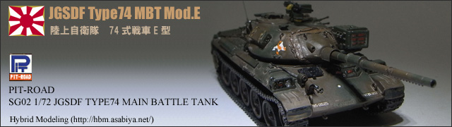 74式戦車 E型