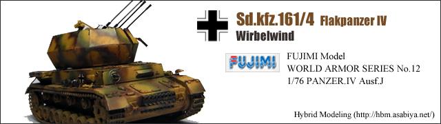 Sd.kfz.161/4 Wirbelwind