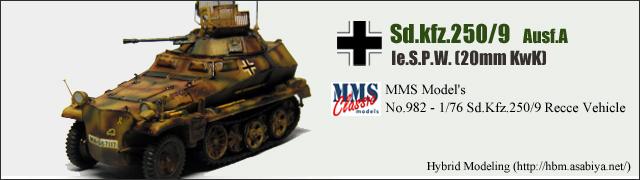 Sd.kfz.250/9 Ausf.A