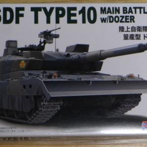10式戦車 量産型 ・・・とドーザーの話