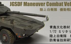 機動戦闘車 試作車(OD色単色迷彩)