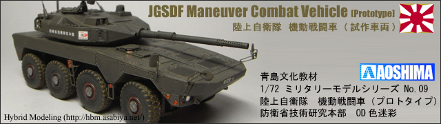 JGSDF-MCV_Prototype