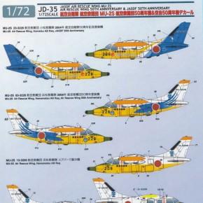 MU-2S用デカール@PLATZ