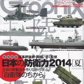 Model Graphix 2014.10