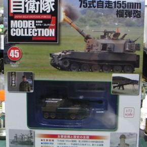 第45号 75式自走155mm榴弾砲