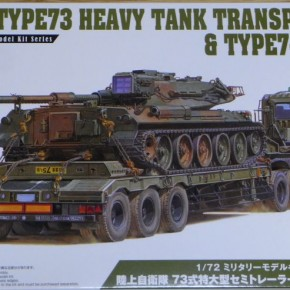 73式特大型セミトレーラー 74式戦車付属@アオシマ