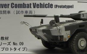 機動戦闘車 試作車(デジタル都市迷彩)