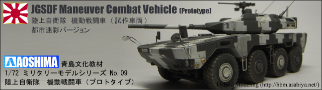 JGSDF_MCV_Prototype_DigiCamo