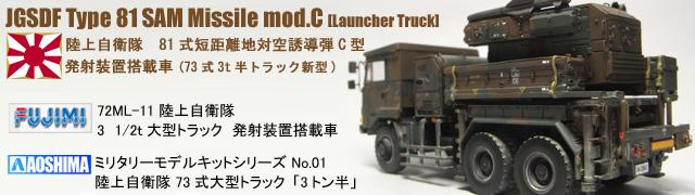 81式短距離地対空誘導弾C型 発射装置搭載車