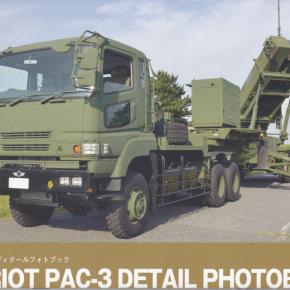 PAC-3 写真資料集