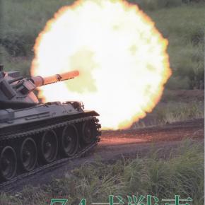 74式戦車向け写真資料集
