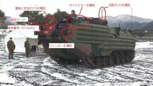 陸上自衛隊が水陸両用車「AAV7」を公開.mp4_000013747