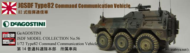 JGSDF_Type82_CCV