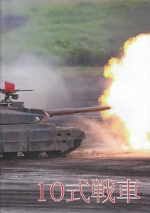 Type10_MBT_001