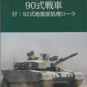 90式戦車と92式地雷処理ローラ 写真資料集
