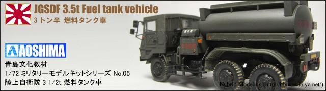 73式3t半燃料タンク車