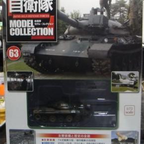 第63号 74式戦車G型
