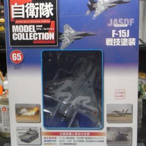 第65号 F-15J 戦技塗装