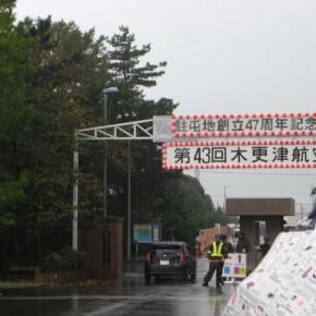 第43回 木更津航空祭①