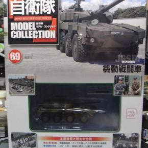 第69号 機動戦闘車