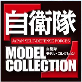自衛隊モデルコレクション付属模型の個別販売