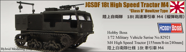18t高速牽引車 M4 (榴弾砲用)