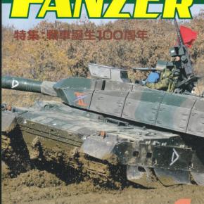 月刊PANZER 2016年1月号