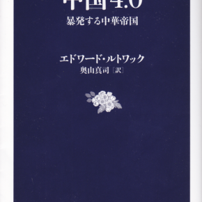 書評:チャイナ(中国)4.0 暴走する中華帝国