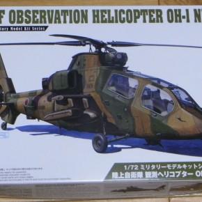 アオシマ 1/72 ミリタリーシリーズ OH-1発売