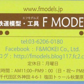 鉄道模型・工具 F MODELS