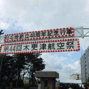 第44回 木更津航空祭①