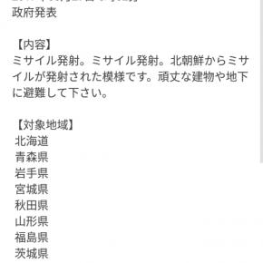 時事:北朝鮮ミサイル事案(2017/08/29)
