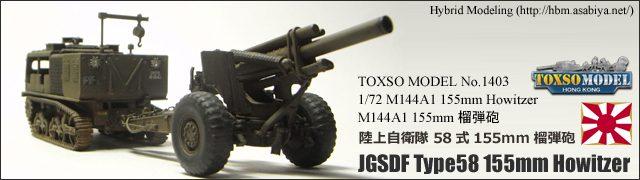58式 155mm榴弾砲M1