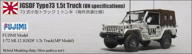 73式1トン半小型トラック(海外派遣仕様)