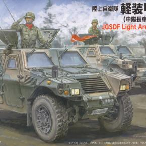 フジミ 1/72 軽装甲機動車(中隊長車/機関銃搭載車)①