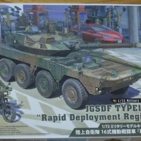 アオシマ 1/72 ミリタリーシリーズ 16式機動戦闘車「即応機動連隊」