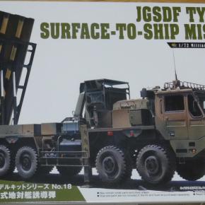 アオシマ 1/72 ミリタリーシリーズ 12式地対艦誘導弾
