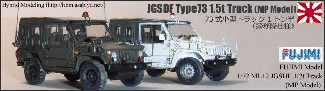 73式1トン半小型トラック(警務隊仕様)