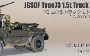 73式1トン半小型トラック(武装仕様) 12.7mm重機関銃M2搭載
