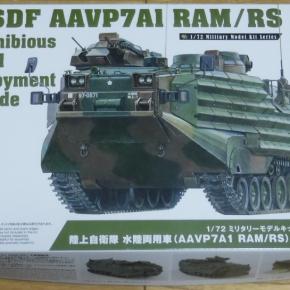 アオシマ文化教材 水陸両用車(AAVP7A1 RAM/RS)『水陸機動団』