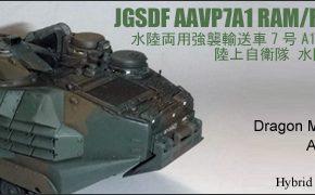 水陸両用強襲輸送車7号A1型 増加装甲キット装備(陸上自衛隊仕様 2015)